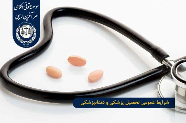 شرایط عمومی تحصیل پزشکی و دندانپزشکی