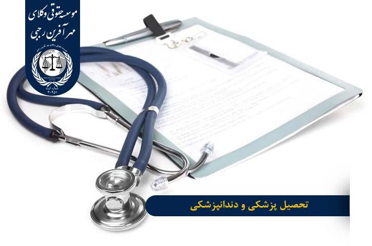 تحصیل پزشکی و دندانپزشکی