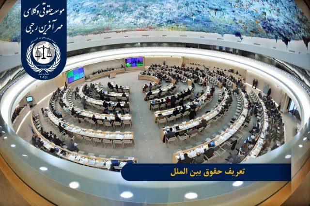 تعریف حقوق بین الملل