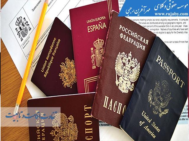 تفاوت اقامت و تابعیت