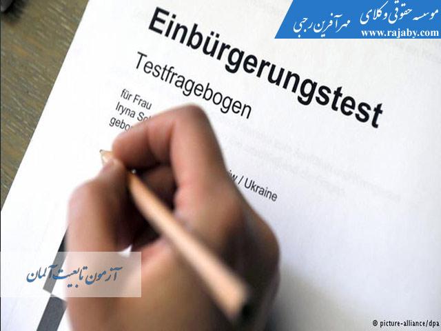 آزمون تابعیت آلمان
