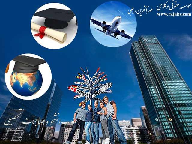 اعزام-دانشجو-و-مهاجرت-تحصیلی