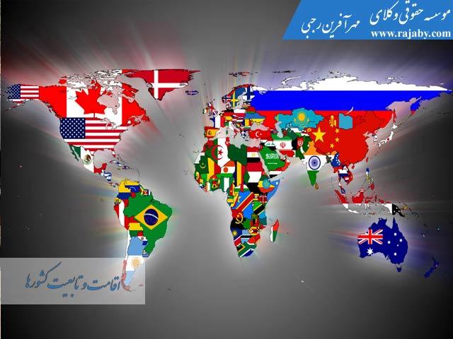 اقامت و تابعیت کشورها