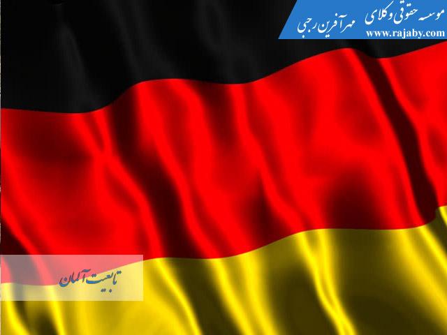 تابعیت-در-آلمان