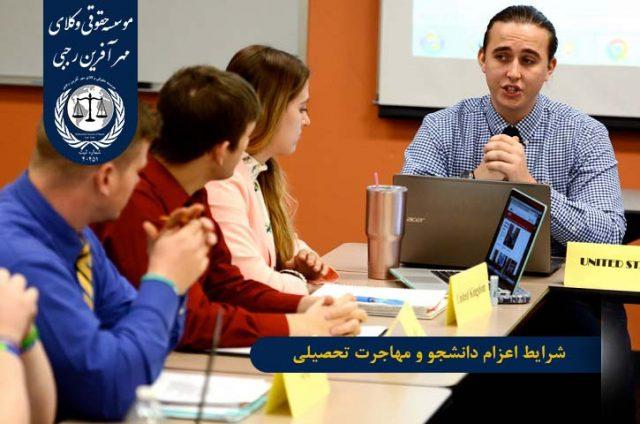 شرایط اعزام دانشجو و مهاجرت تحصیلی