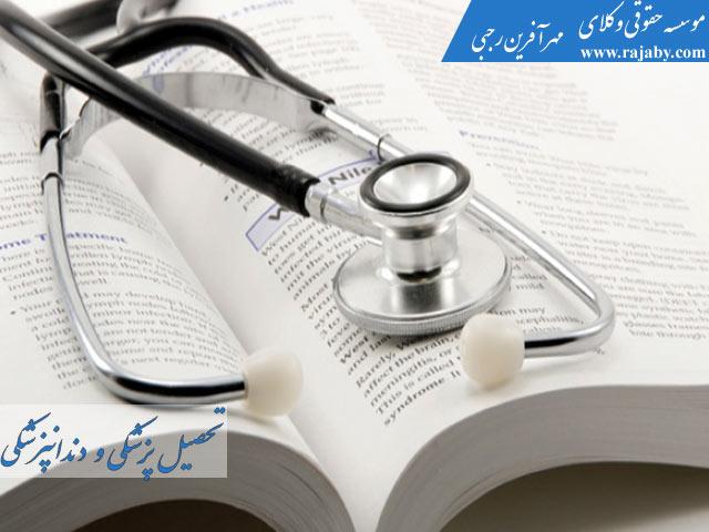 تحصیل-پزشکی-و-دندانپزشکی