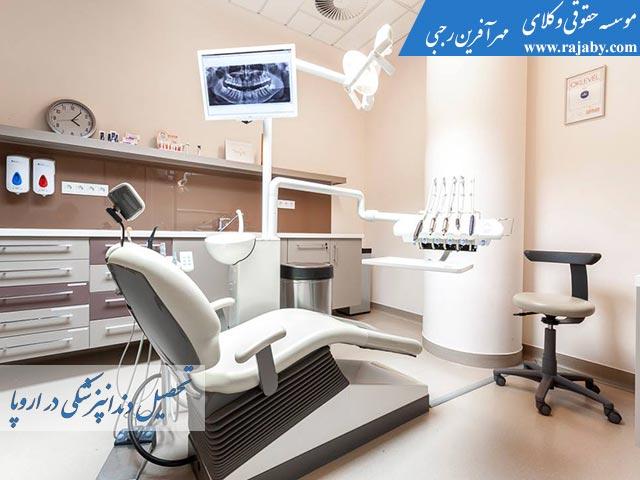 تحصیل-دندانپزشکی-در-اروپا