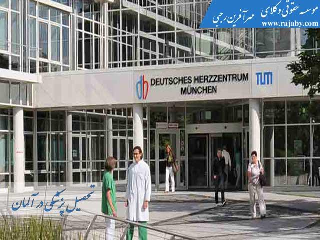 دانشگاه های تحصیل پزشکی در آلمان