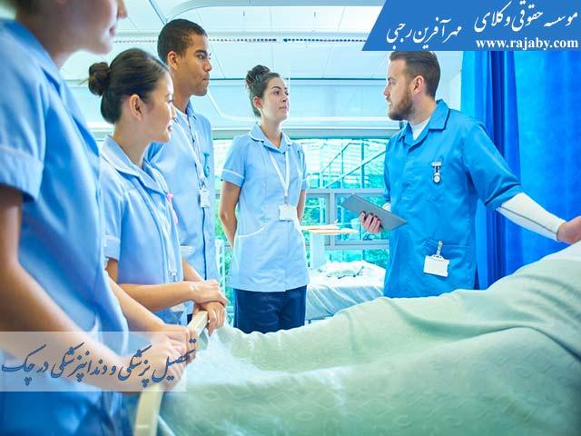 تحصیل-پزشکی-و-دندانپزشکی-در-چک