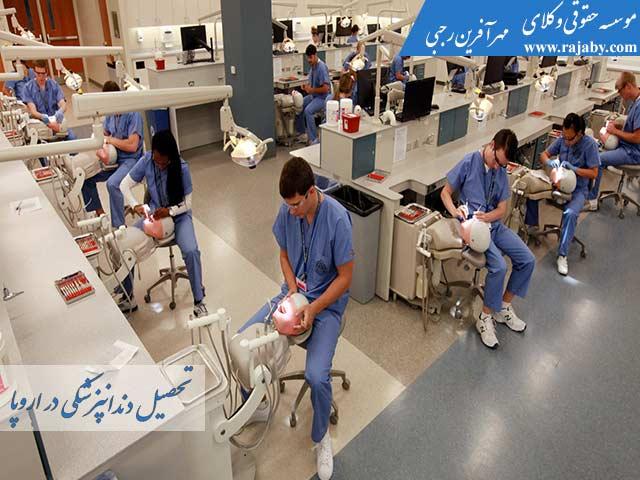 دندانپزشکی-اروپا
