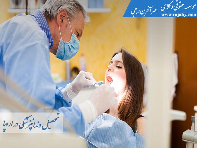 دندانپزشکی-در-اروپا