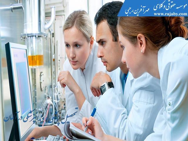 شرایط تحصیل در آلمان پزشکی