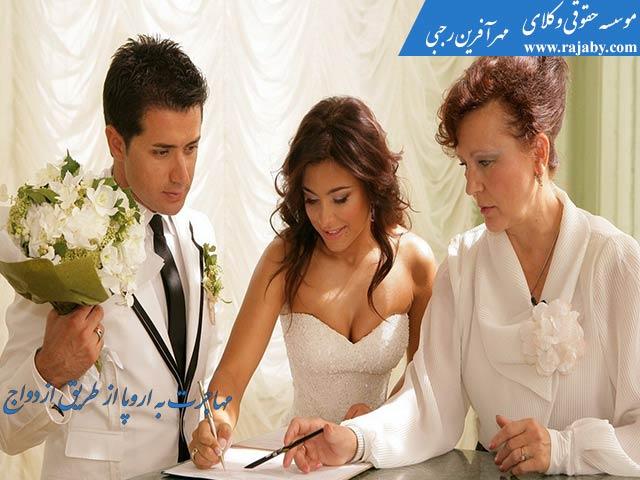 مهاجرت-به-اروپا-با-ازدواج