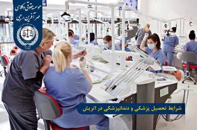 شرایط تحصیل پزشکی و دندانپزشکی در اتریش