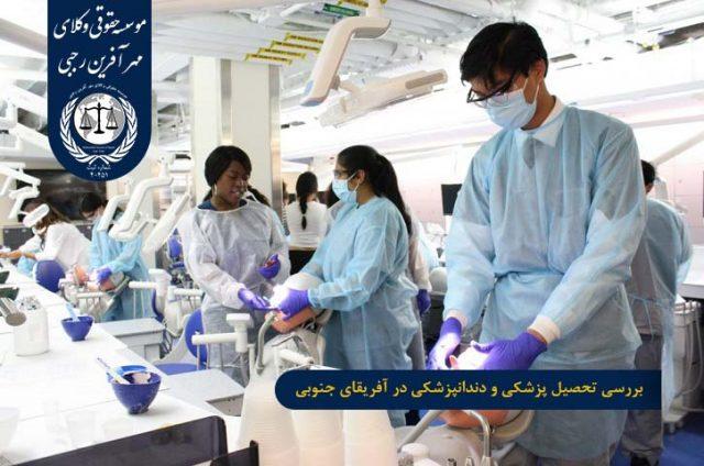 مزایای تحصیل رشته های پزشکی در آفریقای جنوبی