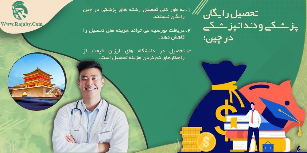 تحصیل رایگان پزشکی و دندانپزشکی در چین
