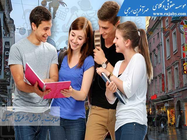 مهاجرت به اتریش از طریق ویزای تحصیلی