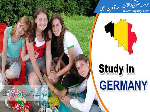 مهاجرت به آلمان با ویزای تحصیلی