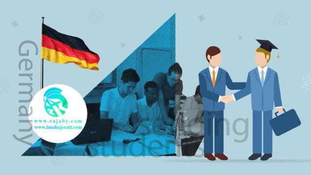 موسسات اعزام دانشجو به آلمان