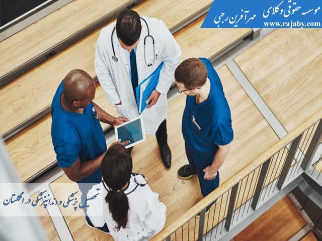 پزشکی و دندانپزشکی در انگلستان