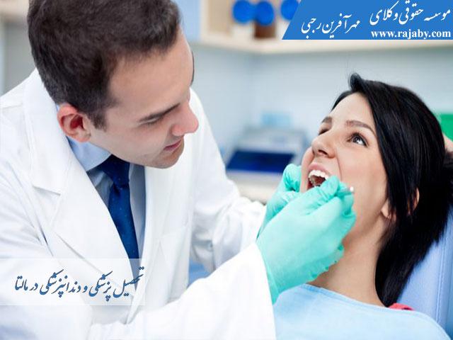 تحصیل پزشکی و دندانپزشکی در مالتا