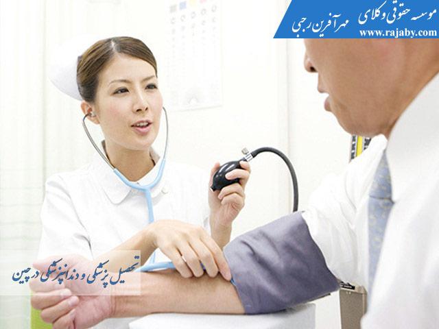 تحصیل رشته های پزشکی در چین