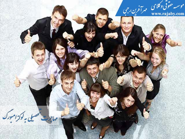 مهاجرت تحصیلی به لوکزامبورگ