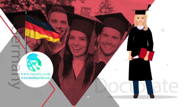 تحصیل مقطع دکترا در آلمان