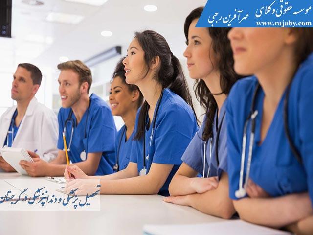 پزشکی و دندانپزشکی در گرجستان