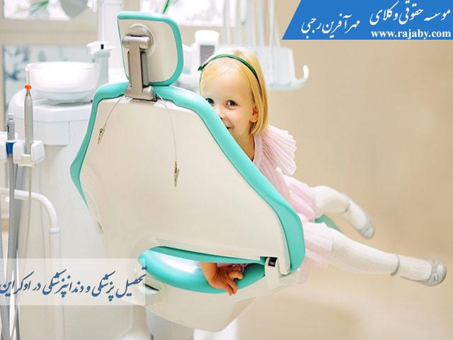 تحصیل پزشکی و دندانپزشکی در اوکراینتحصیل پزشکی و دندانپزشکی در اوکراین