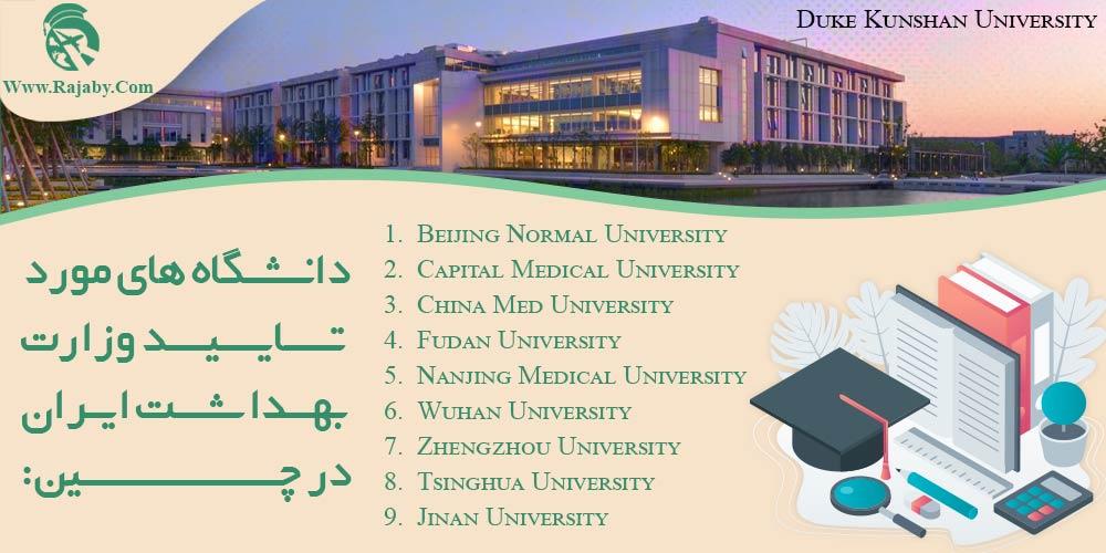 دانشگاه های مورد تایید وزارت بهداشت ایران در چین