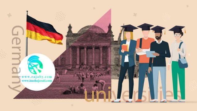 بهترین دانشگاه های کشور آلمان