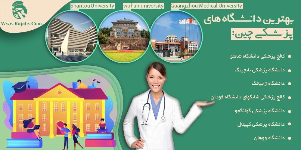 بهترین دانشگاه های پزشکی چین