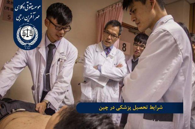 شرایط تحصیل رشته های علوم پزشکی چین