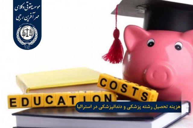 هزینه تحصیل رشته های پزشکی در استرالیا