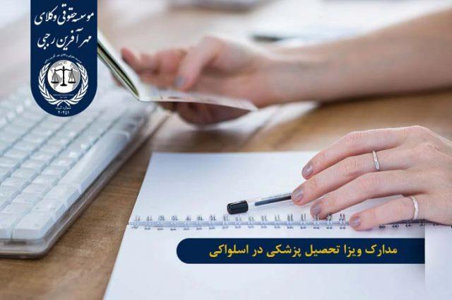 مدارک ویزای دانشجویی اسلواکی