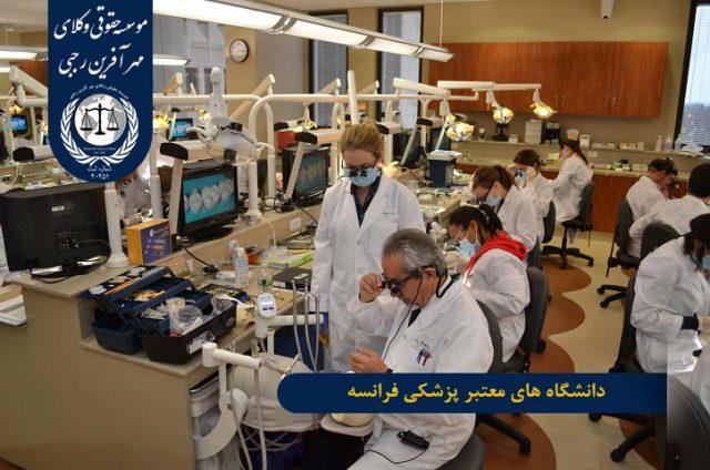 دانشگاه های معتبر پزشکی فرانسه