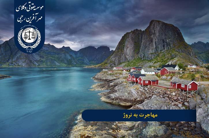 مهاجرت به نروژ