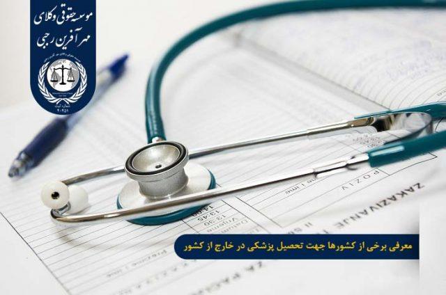 معرفی کشورها جهت تحصیل پزشکی در خارج از کشور