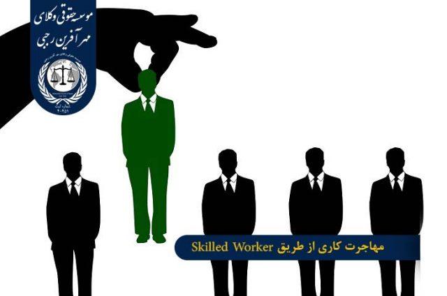 مهاجرت کاری از طریق Skilled Worker
