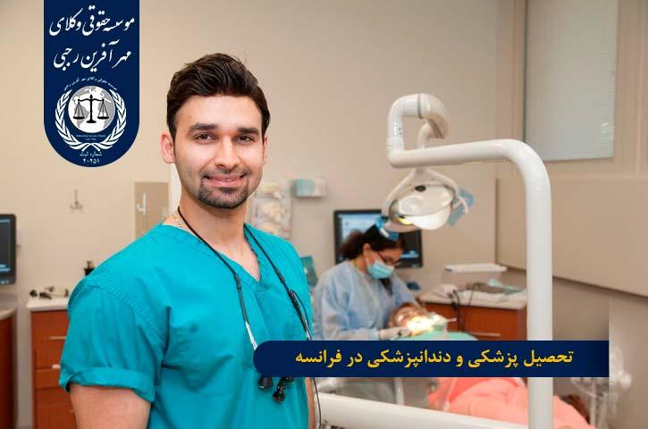 تحصیل پزشکی و دندانپزشکی در فرانسه