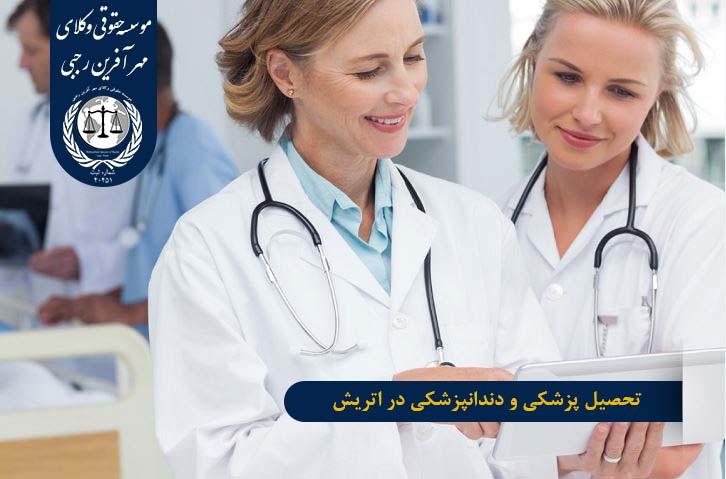 تحصیل پزشکی و دندانپزشکی در اتریش