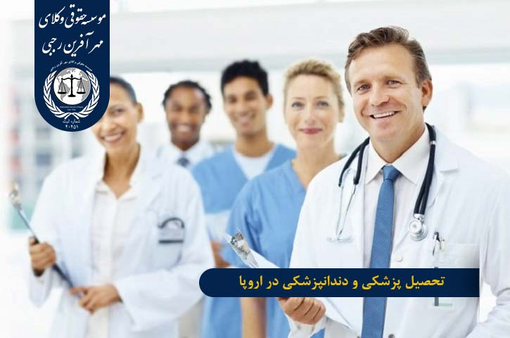 تحصیل پزشکی و دندانپزشکی در اروپا