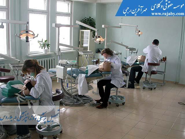تحصیل پزشکی و دندانپزشکی در بلاروس