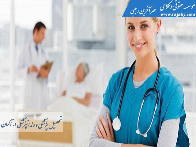 پزشکی و دندانپزشکی در آلمان