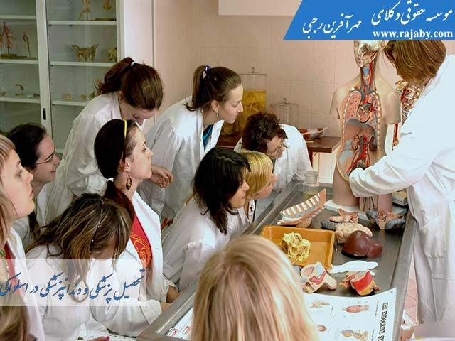 تحصیل پزشکی و دندانپزشکی در اسلواکی