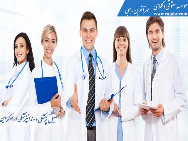 تحصیل پزشکی و دندانپزشکی اوکراین
