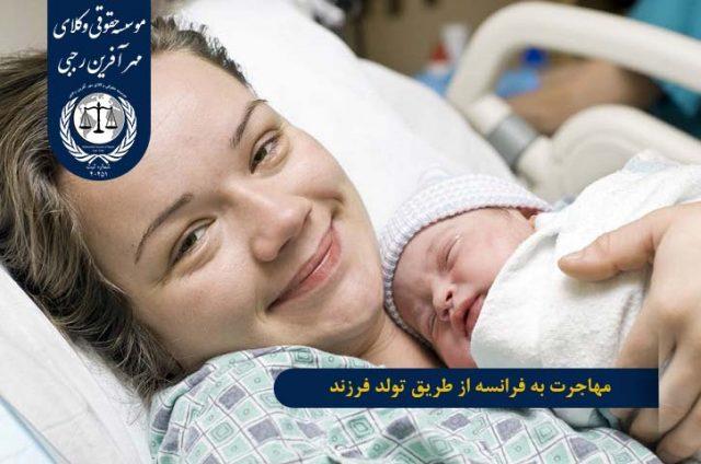 مهاجرت به فرانسه از طریق تولد فرزند
