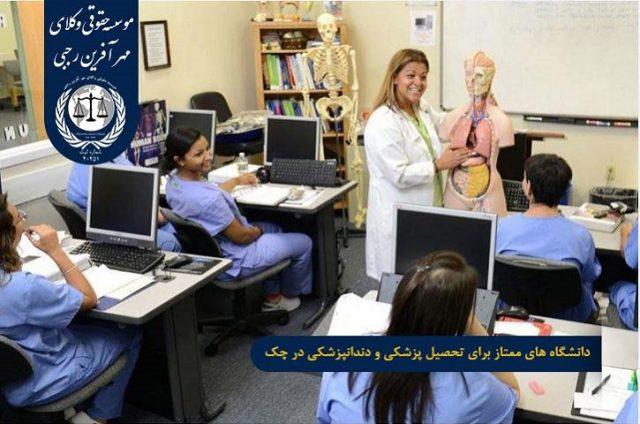 دانشگاه های ممتاز علوم پزشکی در چک