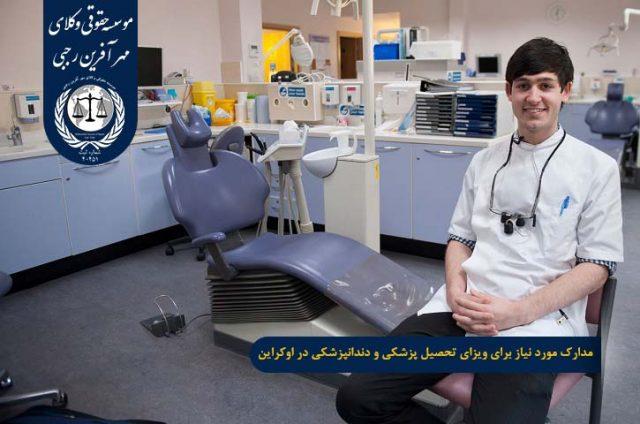 مدارک ویزای دانشجویان پزشکی اوکراین
